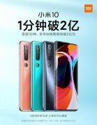 全球第一款能买到的骁龙865手机,小米